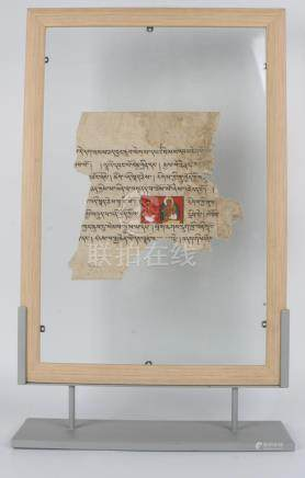 Chinese 13th c paper sutra