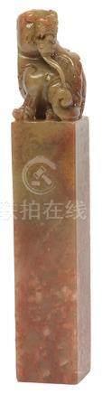 壽山石瑞獸紐方形印材 連木盒