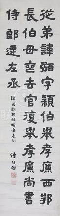 陳廷傑  書法