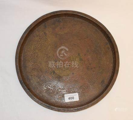 An Islamic brass tray, decorated calligraphy, 29 cm diameter, and two others similar, 14.5 and 11 cm