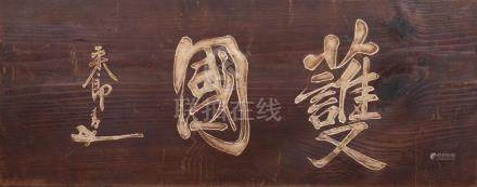 2 Chinese Wooden Plaques