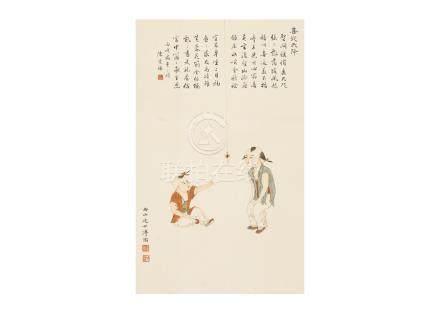溥儒 繪/陳雲誥 書「喜從天降」人物圖