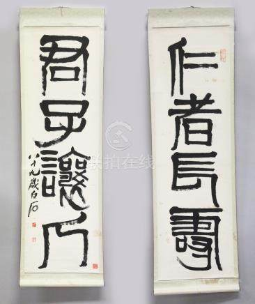 A GOOD PAIR OF 20TH CENTURY CHINESE INK CALLIGRAPHY SCROLLS, after qibaishi, the actual ink work