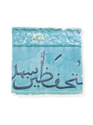 A TURQUOISE AND COBALT-BLUE MOULDED CALLIGRAPHIC POTTERY BORDER TILE