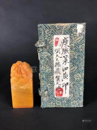 Important Tianhuang Seal, Qian Shoutie