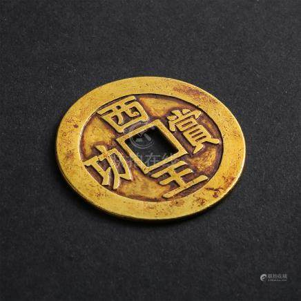 CHINESE PURE GOLD COIN MING DYNASTY