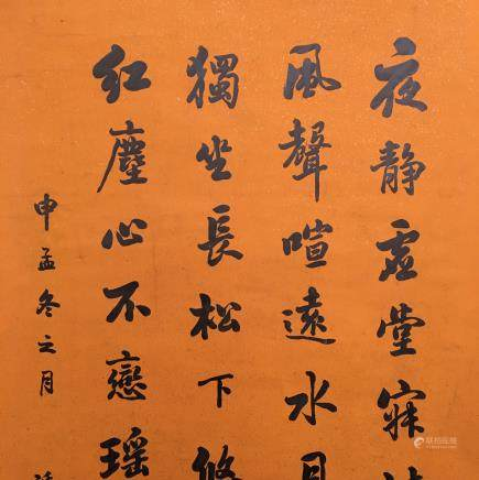 Chinese Hanging Scroll of 'Poem'