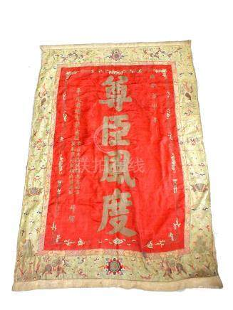 A large Chinese red silk wall hanging