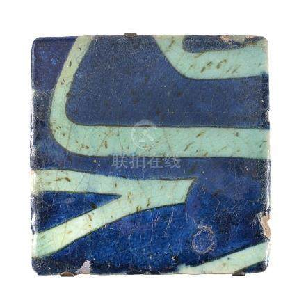 A Damascus glazed fritware calligraphic tile Ottoman Syria 17-18th century