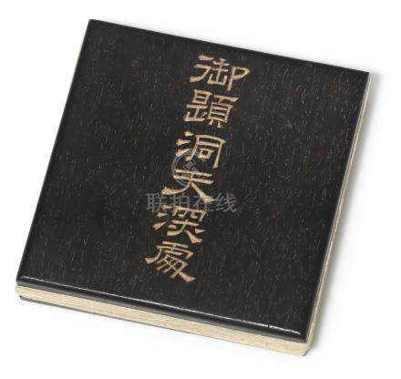 A very rare Imperial poetry album Qianlong