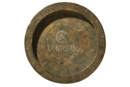AN ENGRAVED BRASS DISH Iran, 12th - 13th century Of