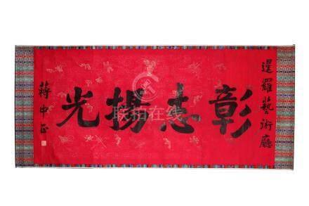 JIANG ZHONGZHENG (Chiang Kai – Shek, 1887 – 1975)