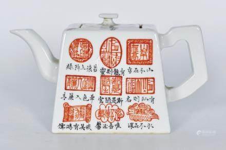 礬紅印章壺
