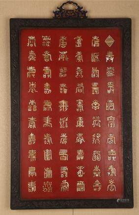 CHINESE LACQUER ROSEWOOD WALL PANEL