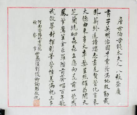 Liu Junqin 20th C. Chinese Ink Calligraphy Paper