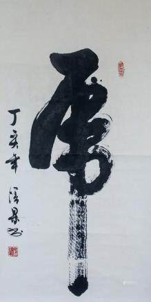 Chinese Ink Calligraphy Scroll Signed by Artist