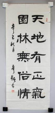Chinese Ink Chinese Calligraphy Signed by Artist