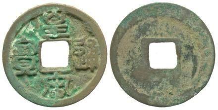 1022-1063 Northern Song Huangsong Tongbao H 16.95