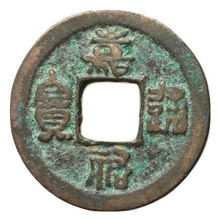 1022-1063 Northern Song Jiayou Yuanbao H 16.151