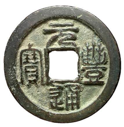 1068-1085 Northern Song Yuanfeng Tongbao H 16.223