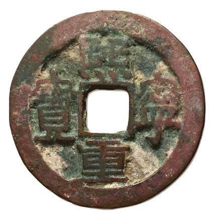 1068-1085 Southern Song Xining Zhongbao H 16.200