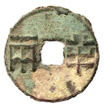 136-119 BC Western Han Dynasty Banliang H 7.29