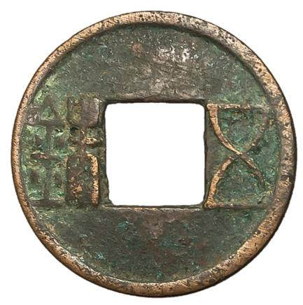 25-75 Eastern Han Dynasty Wuzhu Hartill 10.2