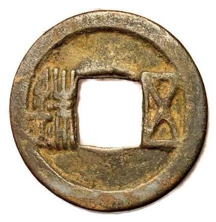 446-456 Western Han Wu Zhu Hartill 10.25