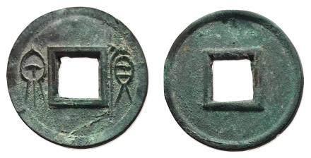 7-23 Wang Mang Xin Dynasty 5 Zhu Hartill 9.32