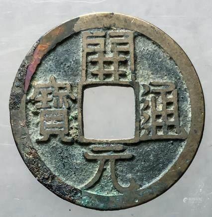 732-907 Chinese Tang Kaiyuan Tongbao Hartill 14.7u