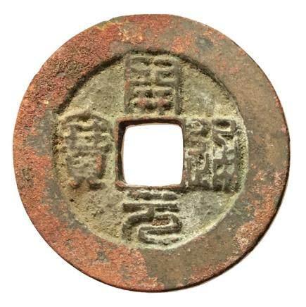 961-978 Southern Tang Kaiyuan Tongbao H 15.99