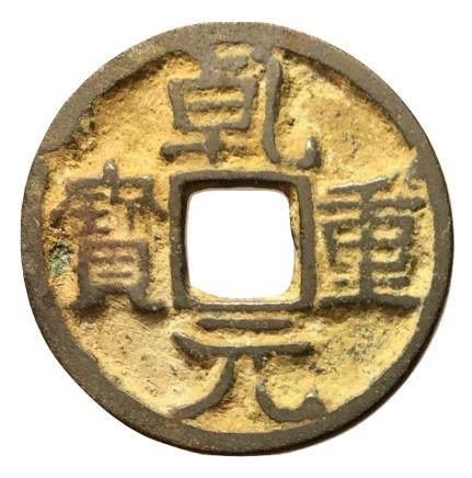 756-762 Tang Dynasty Qianyuan Zhongbao H 14.116