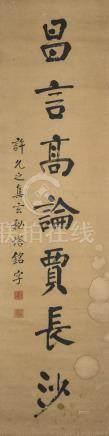 许允之 (1890 – 1960)对联 立轴  纸本 Xu Yunzhi Calligraphy in Couplet Hanging Scroll, Ink on Paper 高(Height):150cm 宽(Width): 38cm