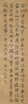 许允之(1890 – 1960)书法 立轴  纸本 Xu Yunzhi Calligraphy Hanging Scroll, Ink on Paper 高(Height):150cm 宽(Width): 41cm