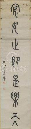 李准(1871 – 1936) 对联 立轴  纸本  Li Zhun Calligraphy in Couplet Hanging Scroll, Ink on Paper 高(Height):160cm 宽(Width): 40cm