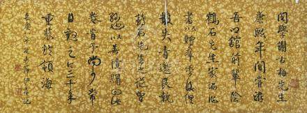 清伊秉绶 (1754 – 1815)书法 纸本镜心 Qing Dynasty Yi Bingshou Calligraphy Mounted and Framed, Ink on Paper 长(Length):123cm 高(Height):45cm