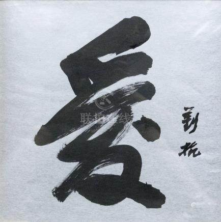 刘抗 (1911 – 2004)书法镜框  Liu Kang Calligraphy Mounted and Framed, Ink on Paper 高(Height): 37cm宽(Width): 37cm