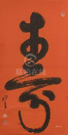 松年法师(b. 1911) 寿字 立轴纸本 Master Song Nian Calligraphy Hanging Scroll, Ink on paper 高(Height): 135cm 宽(Width): 68cm