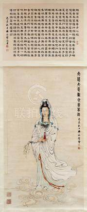 温永琛(1922 – 1995)大慈大悲观世音菩萨 立轴纸本 Wen Yongchen Guanyin Hanging Scroll,Ink & Color on paper 高(Height):140cm 宽(Width): 54cm