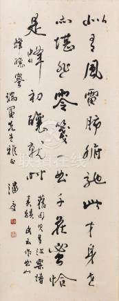 潘受(1911 – 1999) 书法立轴  纸本 Pan Shou Calligraphy Hanging Scroll, Ink on Paper 高(Height):85cm 宽(Width): 35cm