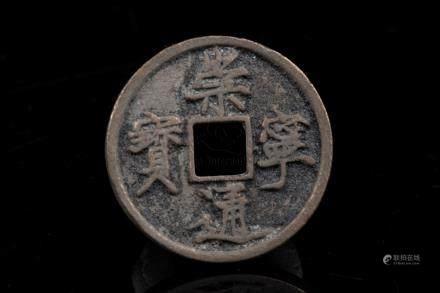 CHINESE CHONGNING COIN