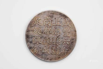 SILVER XIANFENG COMMEMORATIVE COIN