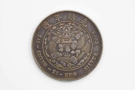 SILVER GUANGXU COMMEMORATIVE COIN