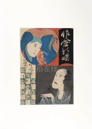 Hirosada Utagawa (1847 - 1863)
