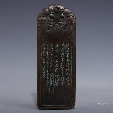 CHINESE AGALWOOD PLAQUE FOR MILITARY DEPLOY