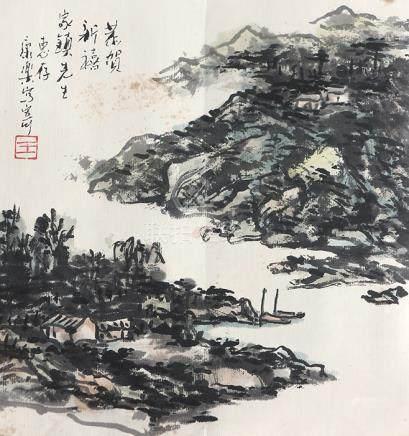 王康樂  山水(鄭家鎮上款)