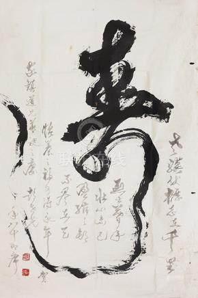 趙世光  壽(鄭家鎮上款)