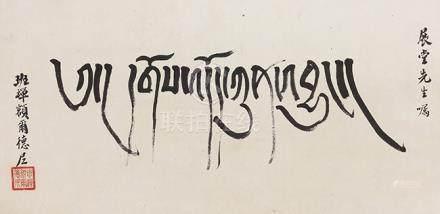班禪額爾德尼  藏文書法