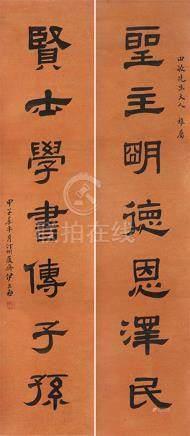 伊立勳 隸書對聯(廣州市文物總店舊藏)