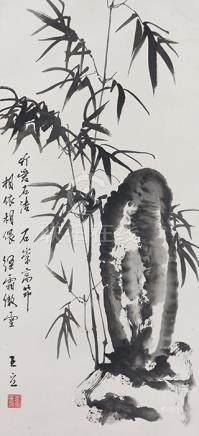 王    立  竹石圖